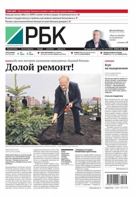 Ежедневная деловая газета РБК 133-2015