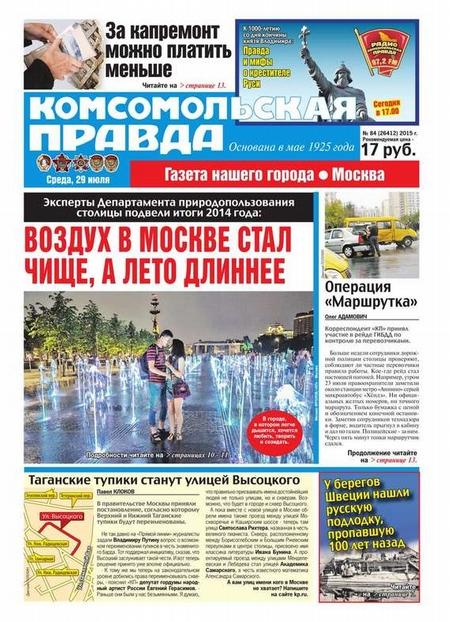 Комсомольская Правда. Москва 84-2015