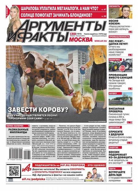Аргументы и факты Москва 31-2015