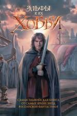 Эльфы и их хобби (сборник)