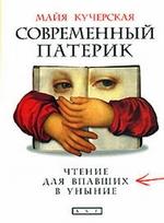 Современный патерик. Чтение для впавших в уныние
