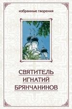 Избранные творения в двух томах. Том 2