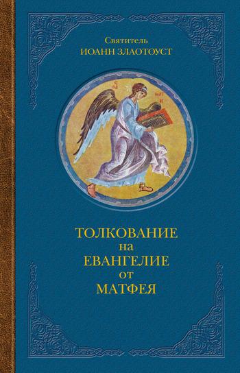 Толкование на Евангелие от Матфея. В двух книгах. Книга II