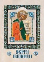Молитва Псалмопевца