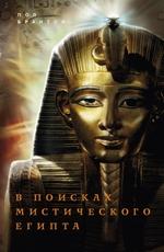 В поисках мистического Египта