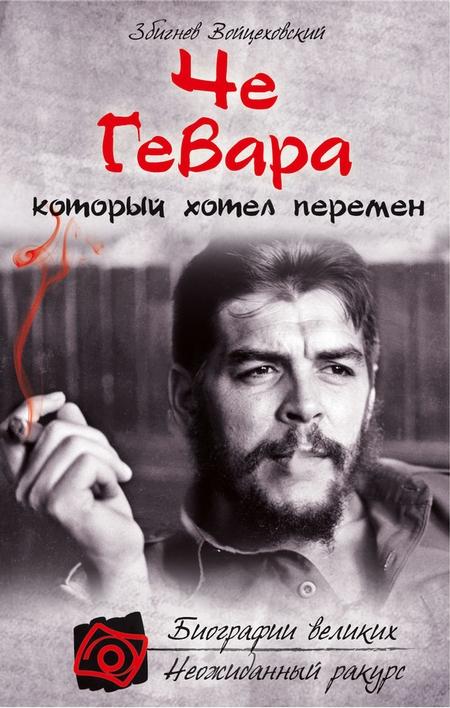 Че Гевара, который хотел перемен
