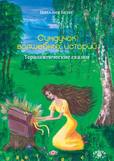 Сундучок волшебных историй. Терапевтические сказки