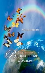 Вдохновение жизнью (сборник)