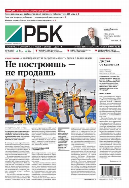 Ежедневная деловая газета РБК 131-2015