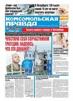 Комсомольская правда. Санкт-Петербург 79