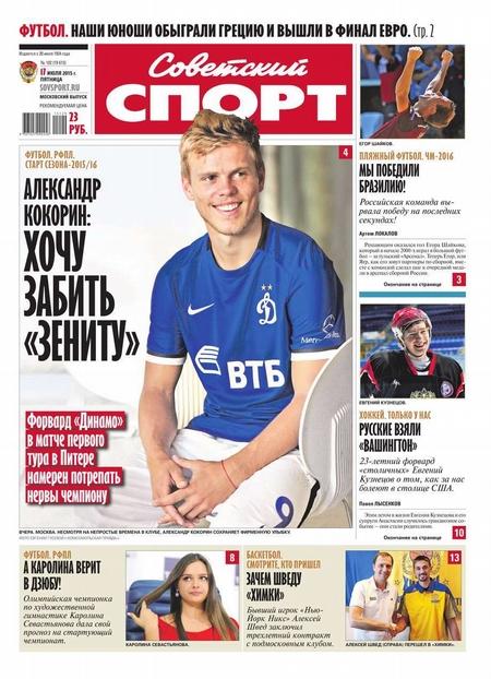 Советский Спорт (Федеральный выпуск) 102-2015