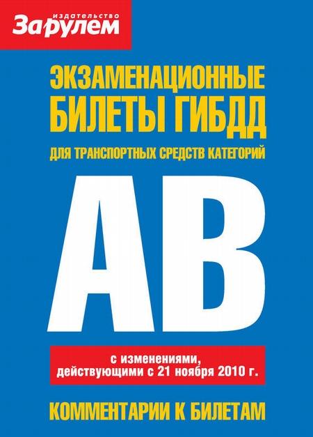 Экзаменационные билеты ГИБДД для транспортных средств категорий «A» и «B»