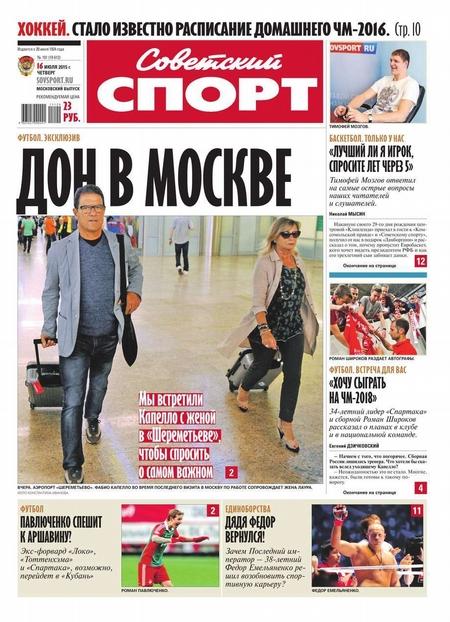 Советский Спорт (Федеральный выпуск) 101-2015