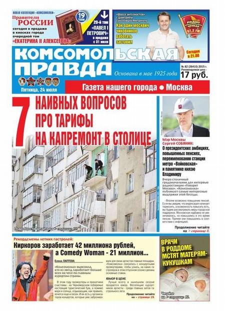 Комсомольская Правда. Москва 82-2015