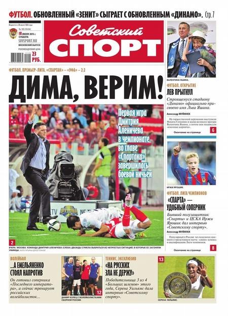 Советский Спорт (Федеральный выпуск) 103-2015