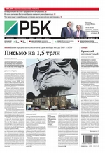 Ежедневная деловая газета РБК 123-2015