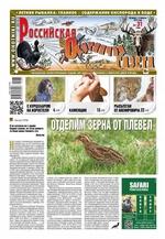 Российская Охотничья Газета 31-2015