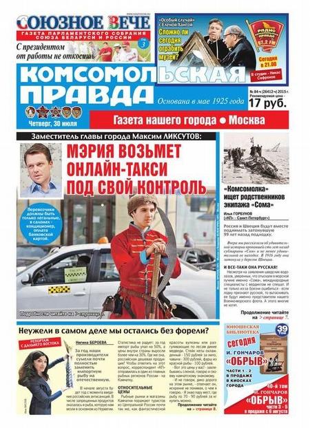 Комсомольская Правда. Москва 84ч