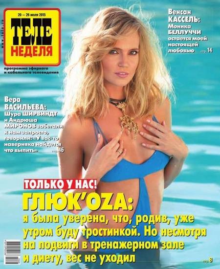 ТЕЛЕНЕДЕЛЯ для всей семьи. Москва 28-2015