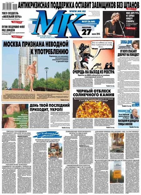 МК Московский Комсомолец 157-2015