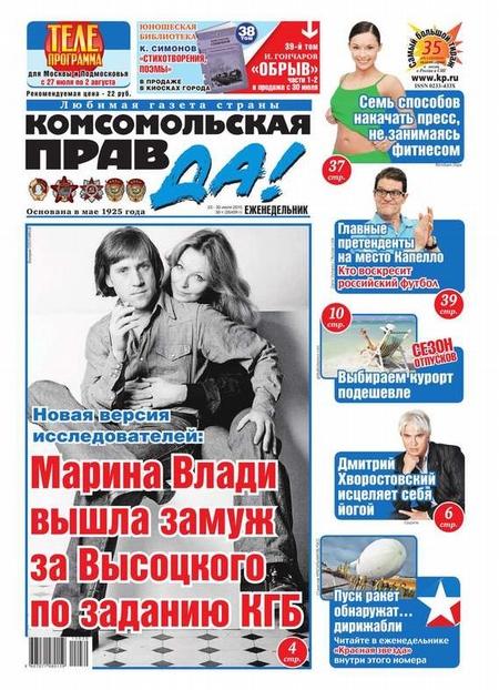 Комсомольская правда (Толстушка – Россия) 30т-2015