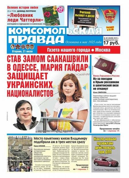 Комсомольская Правда. Москва 80в