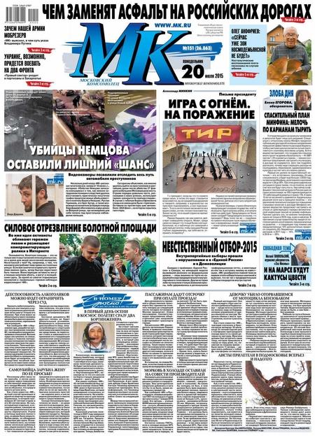 МК Московский Комсомолец 151-2015