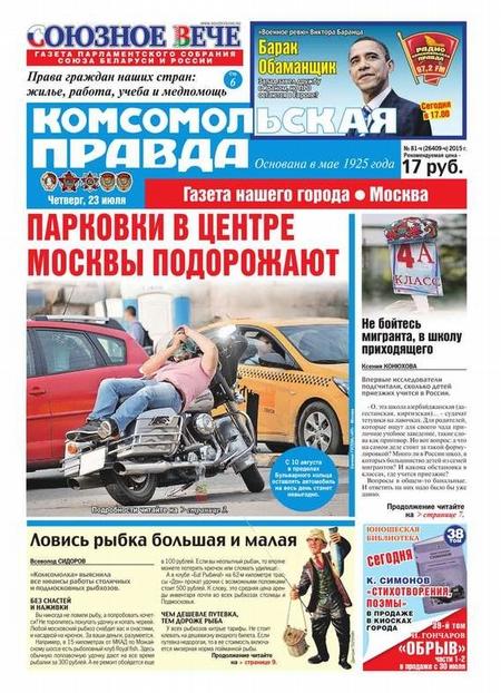 Комсомольская Правда. Москва 81ч