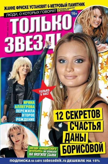 Желтая Газета. Только Звезды 27-2015