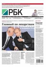 Ежедневная деловая газета РБК 129-2015