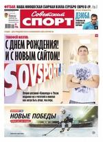 Советский Спорт (Федеральный выпуск) 104м