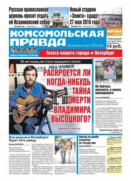 Комсомольская правда. Санкт-Петербург 83с-2015