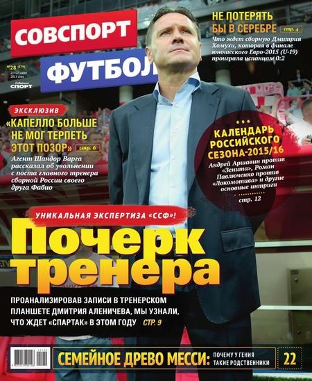 Советский Спорт. Футбол 28-2015