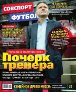 Советский Спорт. Футбол 28-2015 ( Редакция журнала Советский Спорт. Футбол  )