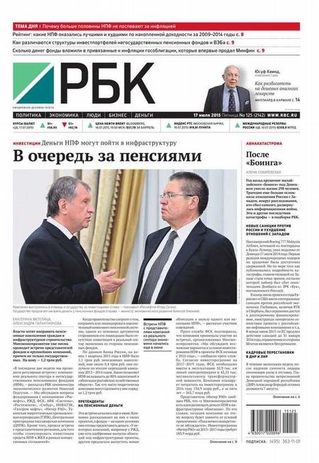 Ежедневная деловая газета РБК 125-2015