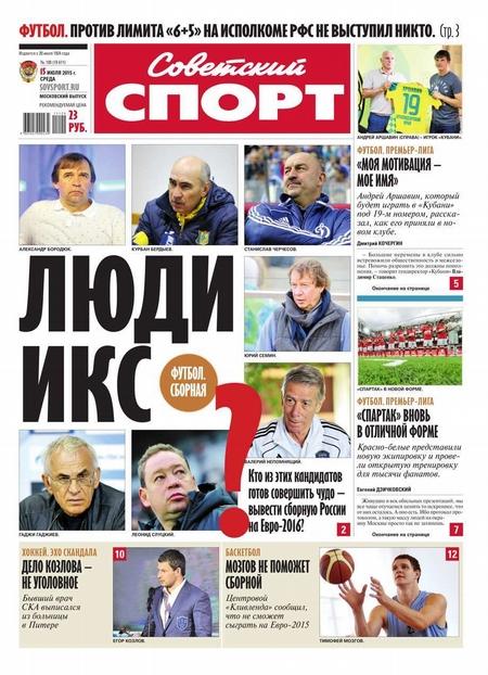 Советский Спорт (Федеральный выпуск) 100-2015