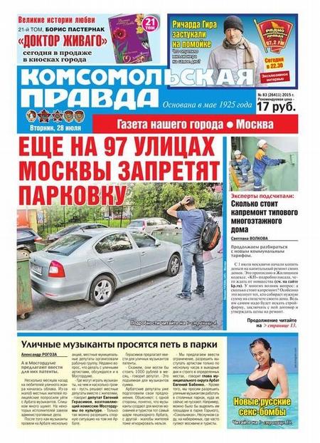Комсомольская Правда. Москва 83-2015