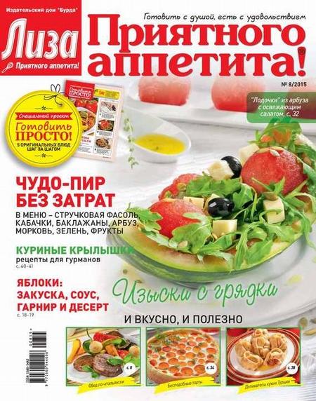 Журнал «Лиза. Приятного аппетита» №08/2015