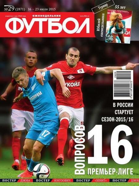 Футбол 29-2015