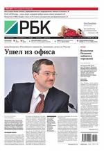 Ежедневная деловая газета РБК 134-2015