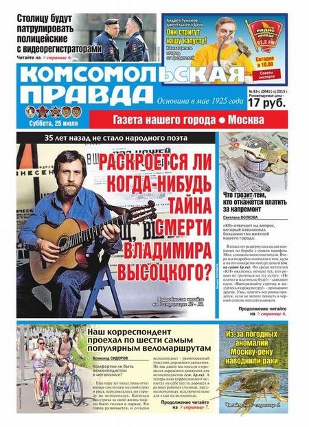 Комсомольская Правда. Москва 83с-2015