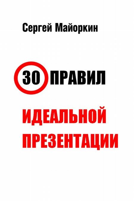 30 правил идеальной презентации