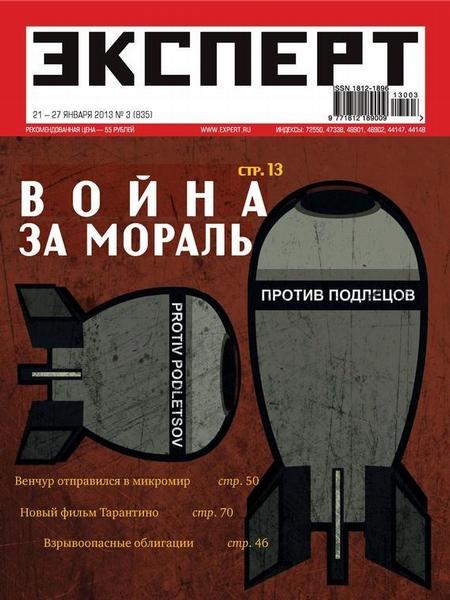Эксперт №03/2013