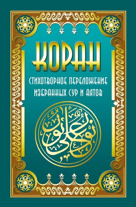 Коран. Стихотворное переложение избранных сур и аятов