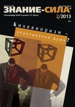 Журнал «Знание – сила» №02/2013