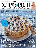 ХлебСоль. Кулинарный журнал с Юлией Высоцкой. №1 (январь-февраль) 2013