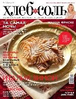 ХлебСоль. Кулинарный журнал с Юлией Высоцкой. №12 (декабрь) 2011