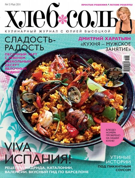 ХлебСоль. Кулинарный журнал с Юлией Высоцкой. №5 (май) 2011