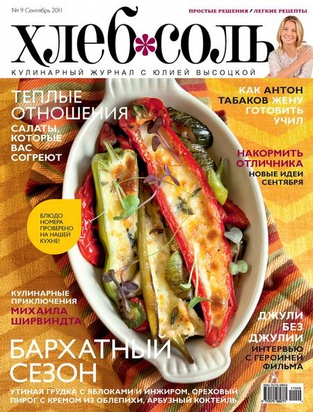 ХлебСоль. Кулинарный журнал с Юлией Высоцкой. №9 (сентябрь) 2011