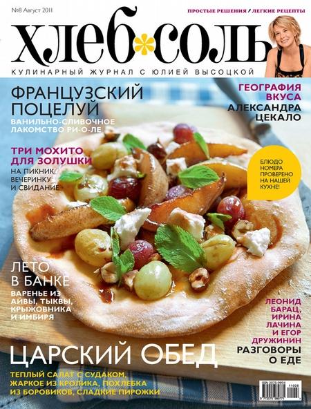 ХлебСоль. Кулинарный журнал с Юлией Высоцкой. №8 (август) 2011
